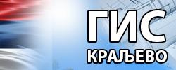 ГИС Краљево