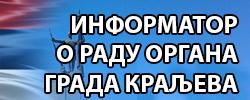 ИНФОРМАТОР О РАДУ