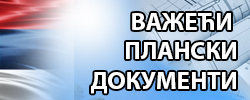 ПЛАНСКИ Документи